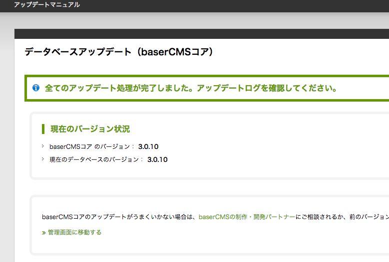 BaserCMS アップデート完了 3.0.10