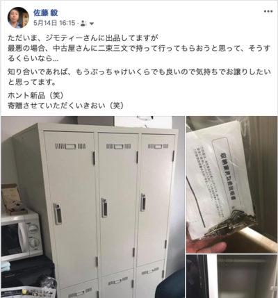 写真: Facebookで「このロッカー要りませんか」と投稿してみたところ