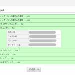 早速!FC2ブログをインストールしてみましたよ!