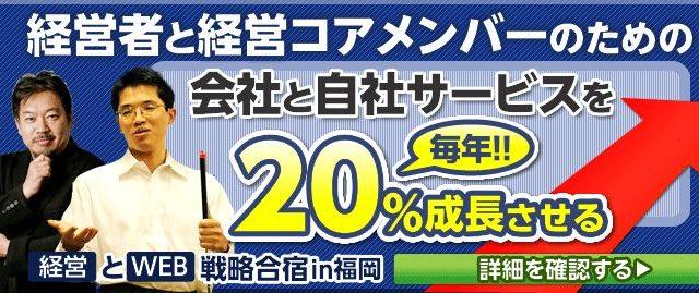 セミナー合宿in福岡(宗像)いよいよ迫る!!講師の先生からの動画が公開されました。