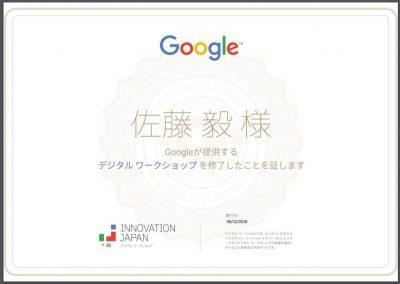 Google デジタルワークショップ 習得