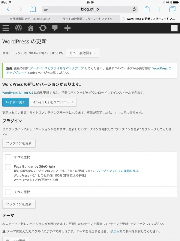 WordPress4.1が!