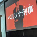 Evolve #4 田口真行のディレクション手法 -コンテンツプランニング- に参加しました