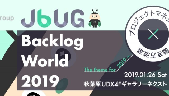 Backlog World 2019 開催!
