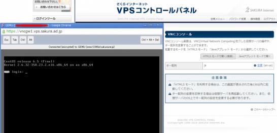 sakura_vnc_html5