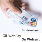 WebPay on Welcart 発売開始!