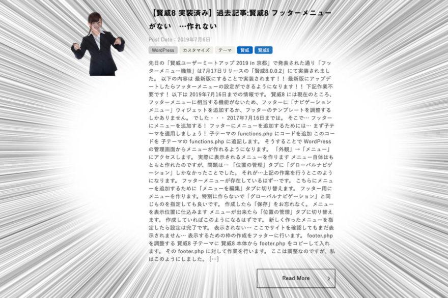 WordPressでサイトの言語を英語にした際、抜粋文が全文になってしまう